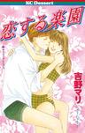恋する楽園-電子書籍