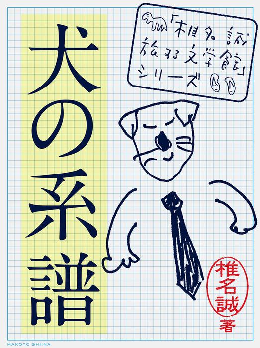 犬の系譜拡大写真