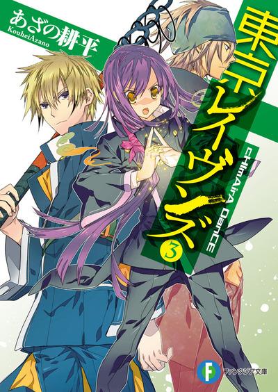 東京レイヴンズ3 cHImAirA DanCE-電子書籍