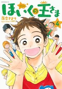 ほいくの王さま(4)-電子書籍