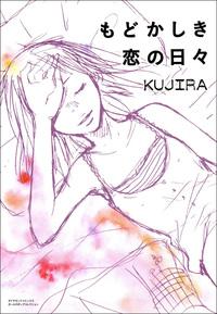 もどかしき恋の日々-電子書籍