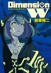 ディメンション W 1巻-電子書籍