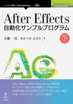 After Effects自動化サンプルプログラム 下-電子書籍