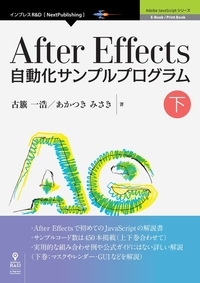 After Effects自動化サンプルプログラム 下