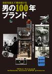 男の100年ブランド-電子書籍
