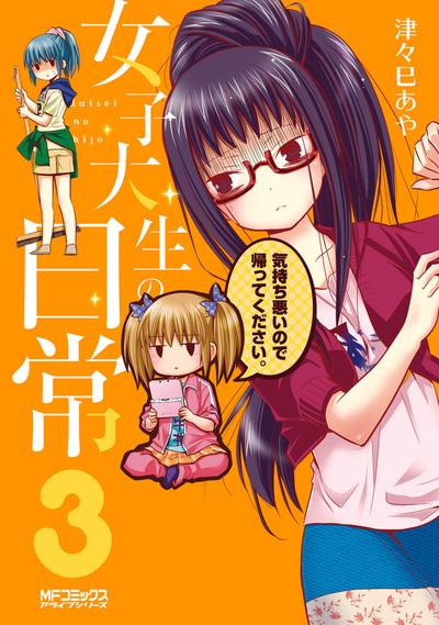 女子大生の日常 3-電子書籍