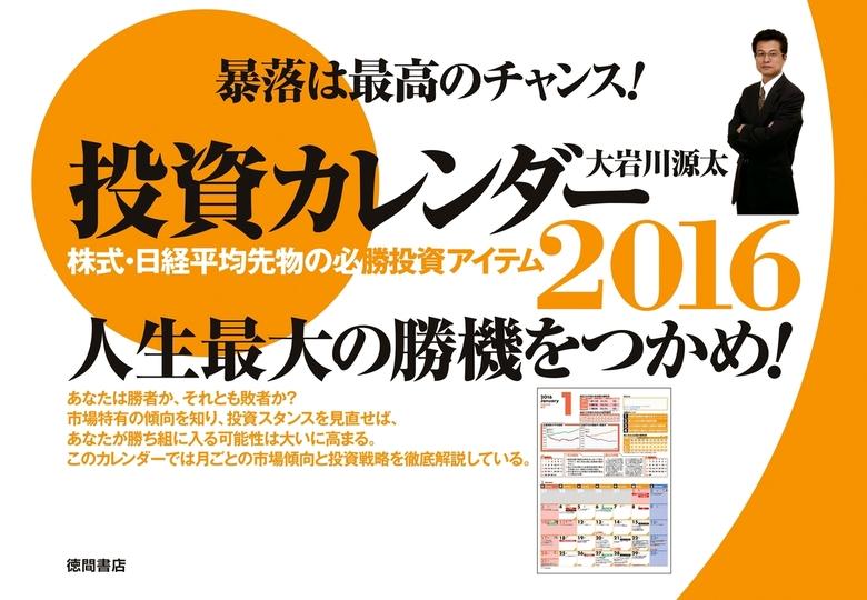 投資カレンダー2016-電子書籍-拡大画像