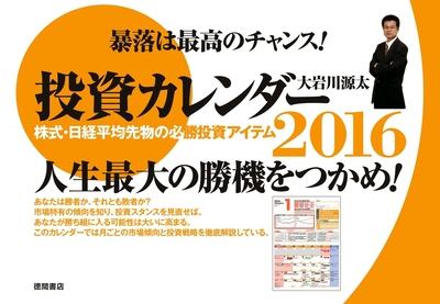 投資カレンダー2016-電子書籍