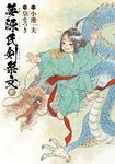 夢源氏剣祭文 壱-電子書籍