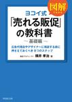 ヨコイ式「売れる販促」の教科書~基礎編~-電子書籍