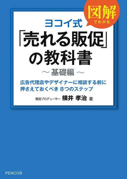 ヨコイ式「売れる販促」の教科書~基礎編~拡大写真