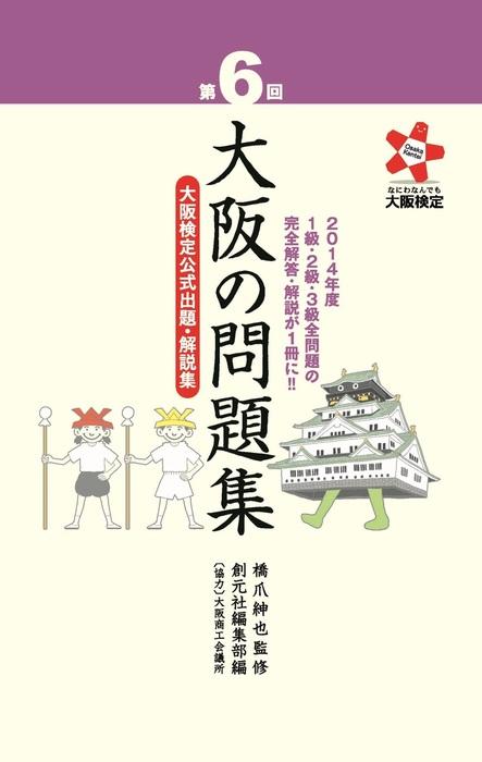 第6回 大阪の問題集 大阪検定公式出題・解説集拡大写真