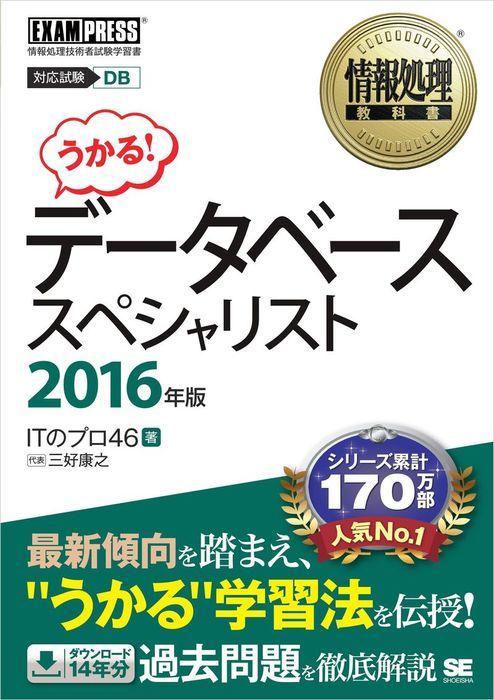 情報処理教科書 データベーススペシャリスト 2016年版拡大写真