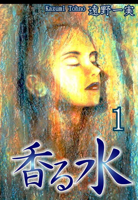 香る水(1)-電子書籍-拡大画像