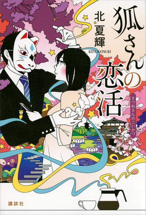狐さんの恋活-電子書籍-拡大画像