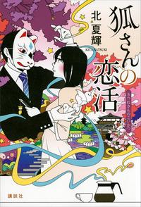 狐さんの恋活-電子書籍