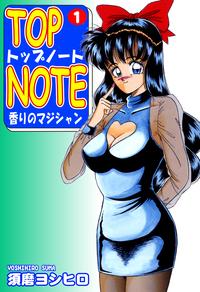 トップ・ノート-香りのマジシャン-(1)-電子書籍