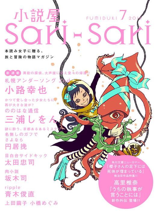 小説屋sari-sari 2014年7月号-電子書籍-拡大画像