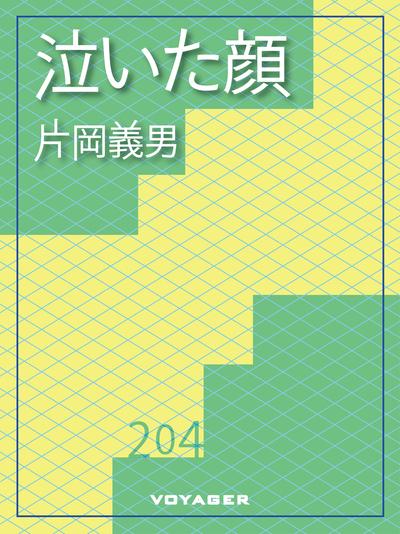 泣いた顔-電子書籍