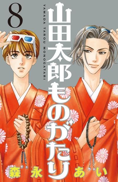 山田太郎ものがたり(8)-電子書籍