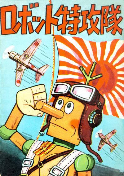 ロボット特攻隊-電子書籍