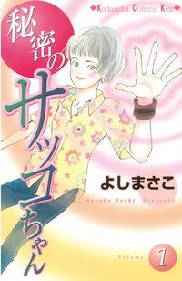 秘密のサッコちゃん(1)