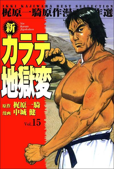 新カラテ地獄変15-電子書籍