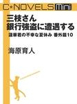 C★NOVELS Mini - 三枝さん銀行強盗に遭遇する - 蓮華君の不幸な夏休み番外篇10-電子書籍