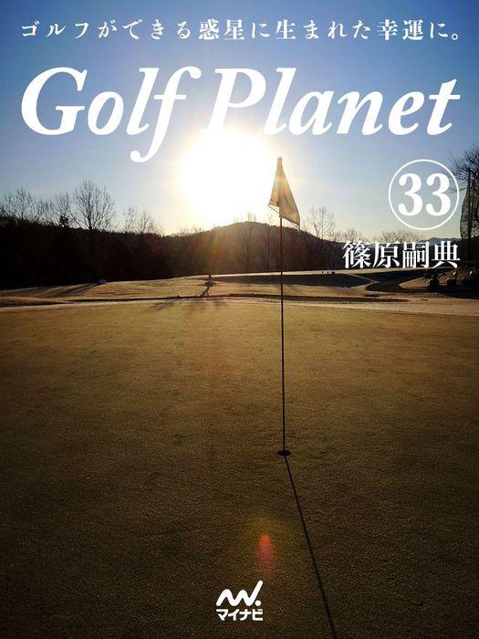 ゴルフプラネット 第33巻 心に沁みる読むゴルフを発見する拡大写真