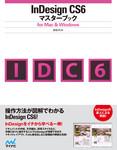 InDesign CS6マスターブック for Mac&Windows-電子書籍