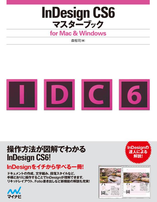 InDesign CS6マスターブック for Mac&Windows拡大写真