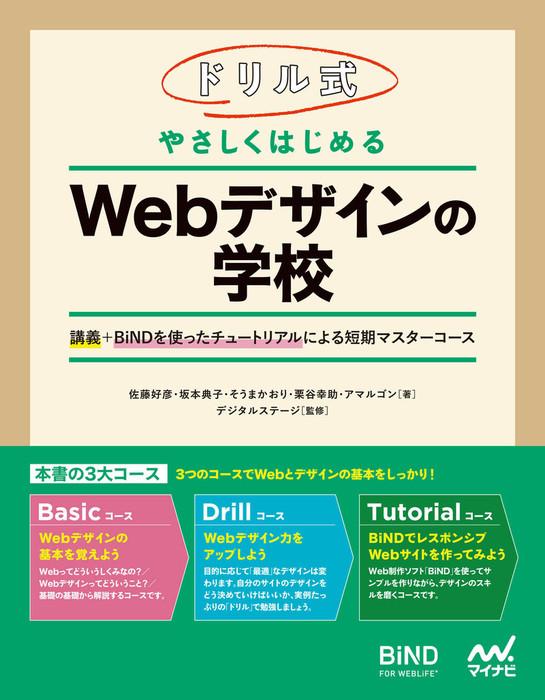 ドリル式 やさしくはじめる Webデザインの学校 講義+BiNDを使ったチュートリアルによる短期マスターコース拡大写真