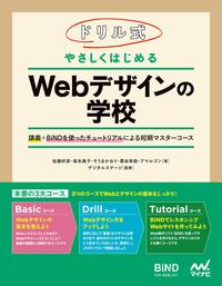 ドリル式 やさしくはじめる Webデザインの学校 講義+BiNDを使ったチュートリアルによる短期マスターコース-電子書籍