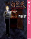 Bar白色天 女と男 欲望の百物語-電子書籍