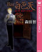 「Bar白色天 女と男 欲望の百物語(マーガレットコミックスDIGITAL)」シリーズ