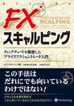 FXスキャルピング  ──ティックチャートを駆使したプライスアクショントレード入門-電子書籍