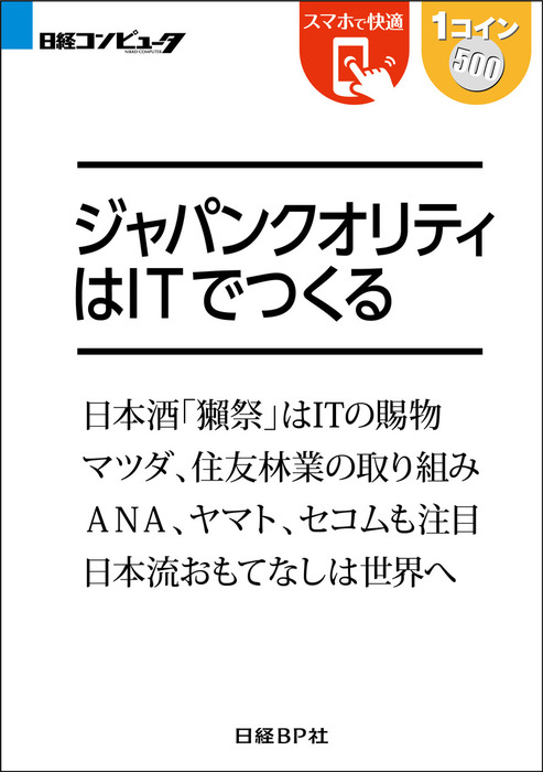 ジャパンクオリティはITでつくる(日経BP Next ICT選書)拡大写真