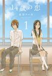 14歳の恋 1巻-電子書籍