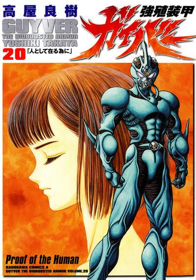 強殖装甲ガイバー(20)-電子書籍