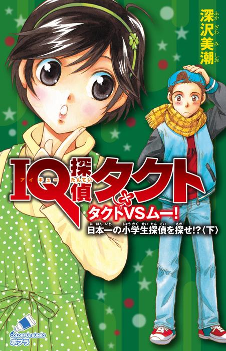 IQ探偵タクト 6 タクトVSムー 日本一の小学生探偵を探せ!?<下>-電子書籍-拡大画像