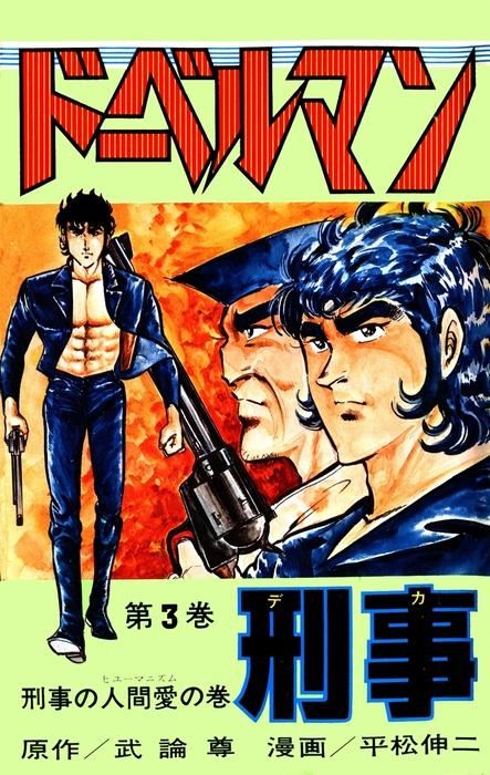 ドーベルマン刑事 第3巻-電子書籍-拡大画像