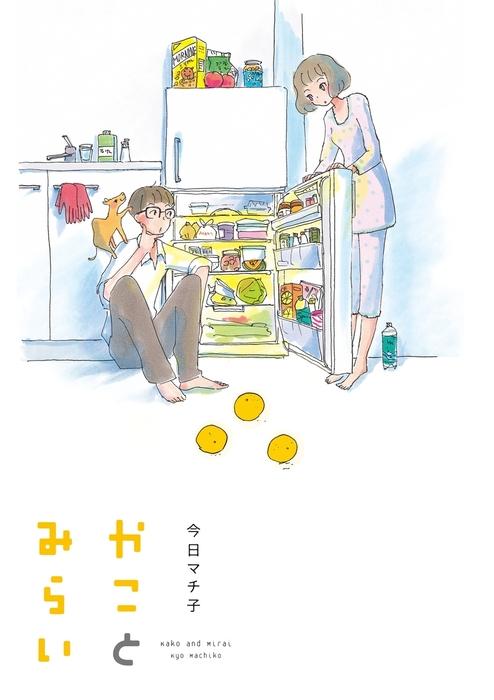 かことみらい-電子書籍-拡大画像