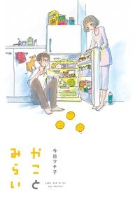 かことみらい-電子書籍