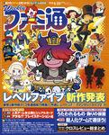 週刊ファミ通 2015年4月23日号-電子書籍