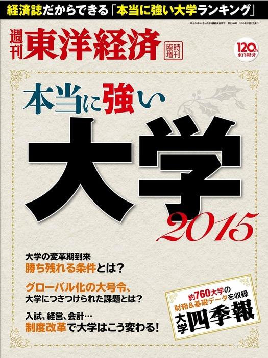 週刊東洋経済臨時増刊 本当に強い大学2015拡大写真
