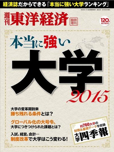 週刊東洋経済臨時増刊 本当に強い大学2015-電子書籍