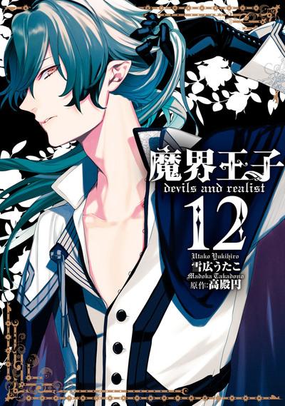 魔界王子devils and realist: 12-電子書籍