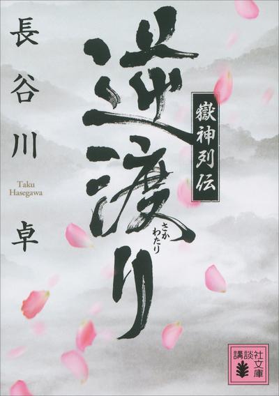 嶽神列伝 逆渡り-電子書籍