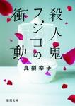 殺人鬼フジコの衝動-電子書籍
