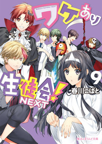 ワケあり生徒会!NEXT(9)-電子書籍